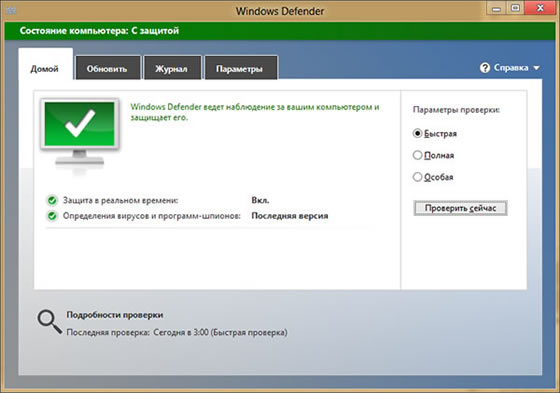 Окно Windows Defender
