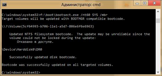 Окно командной строки с результатом работы bootsect