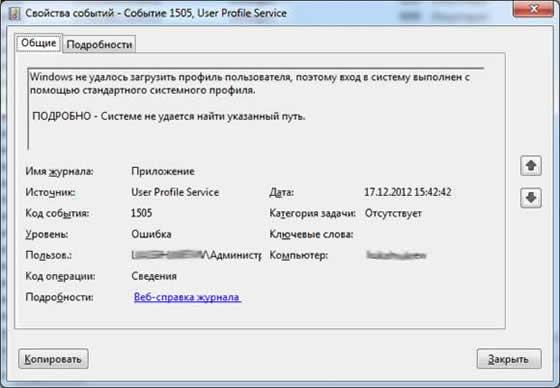 Windows не удалось загрузить профиль пользователя, поэтому вход в систему выполнен с помощью стандартного системного профиля