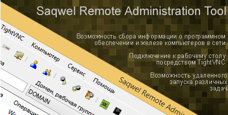 Saqwel Remote Administration Tool